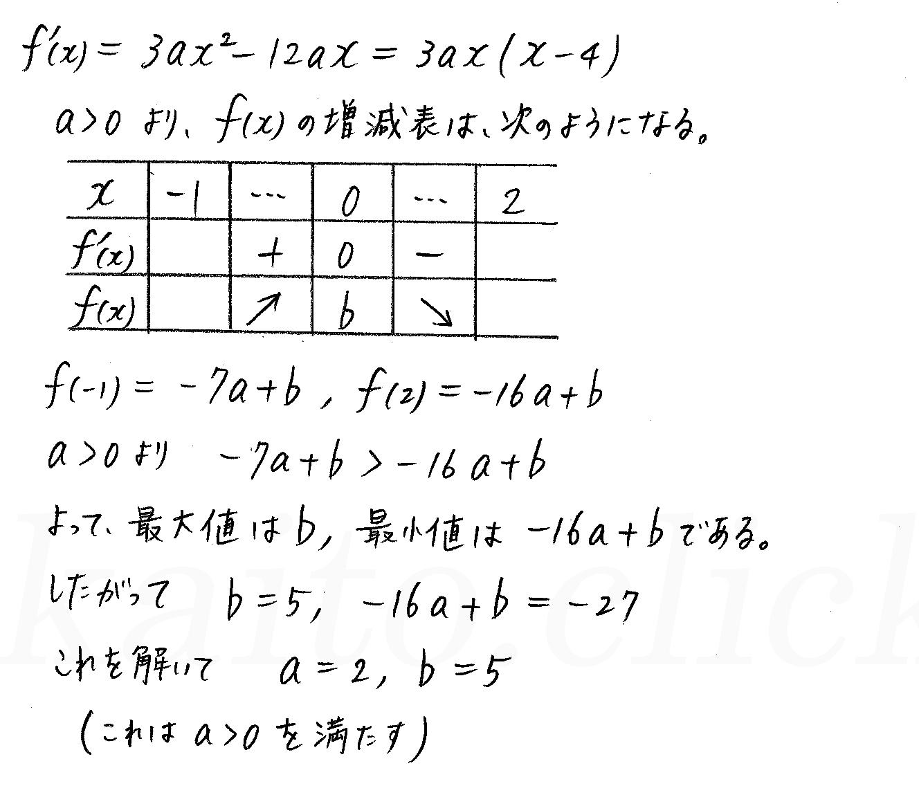 3TRIAL数学2-400解答