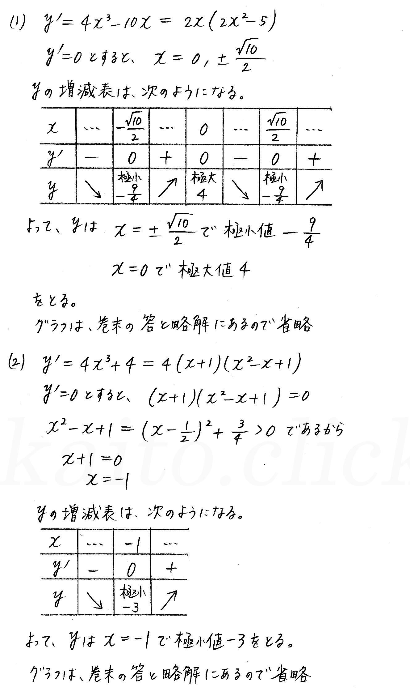 3TRIAL数学2-401解答