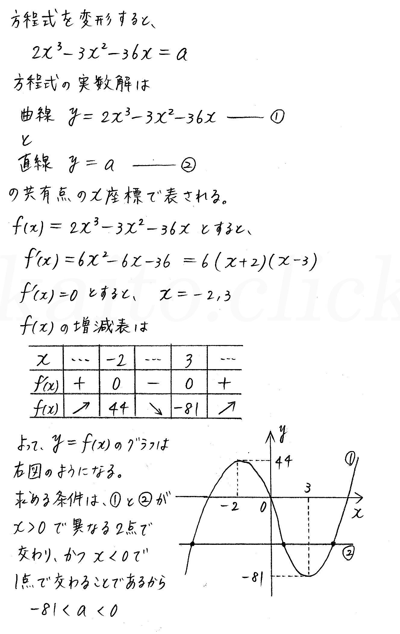 3TRIAL数学2-402解答
