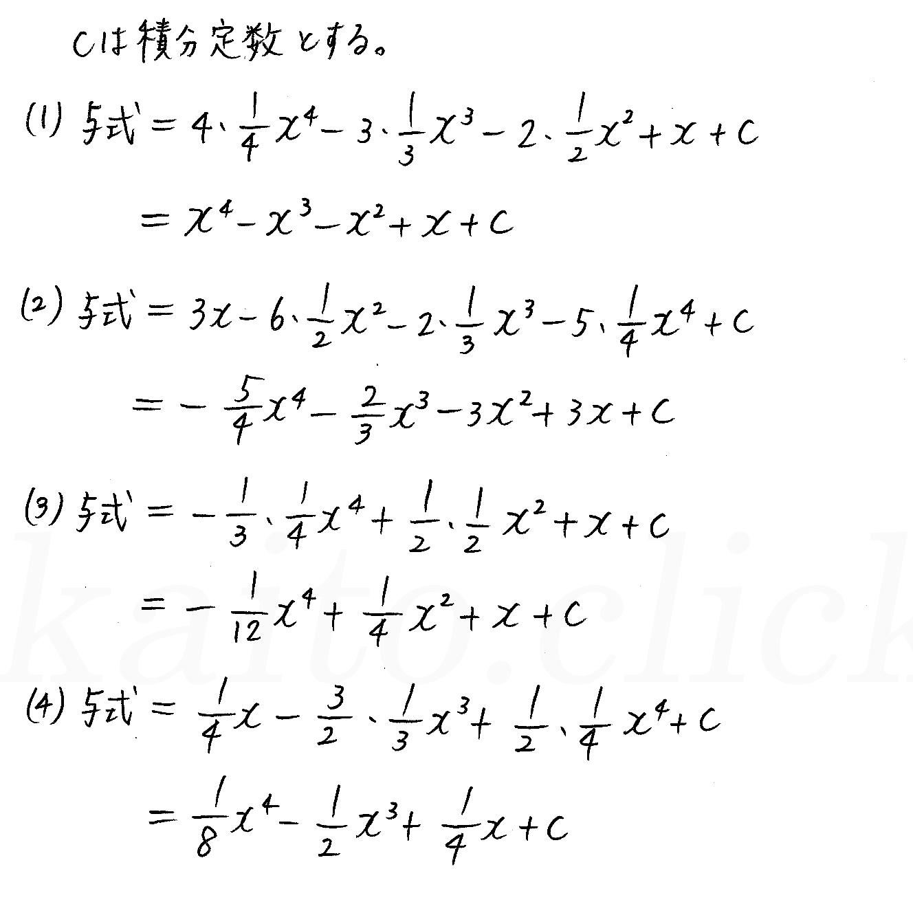 3TRIAL数学2-409解答