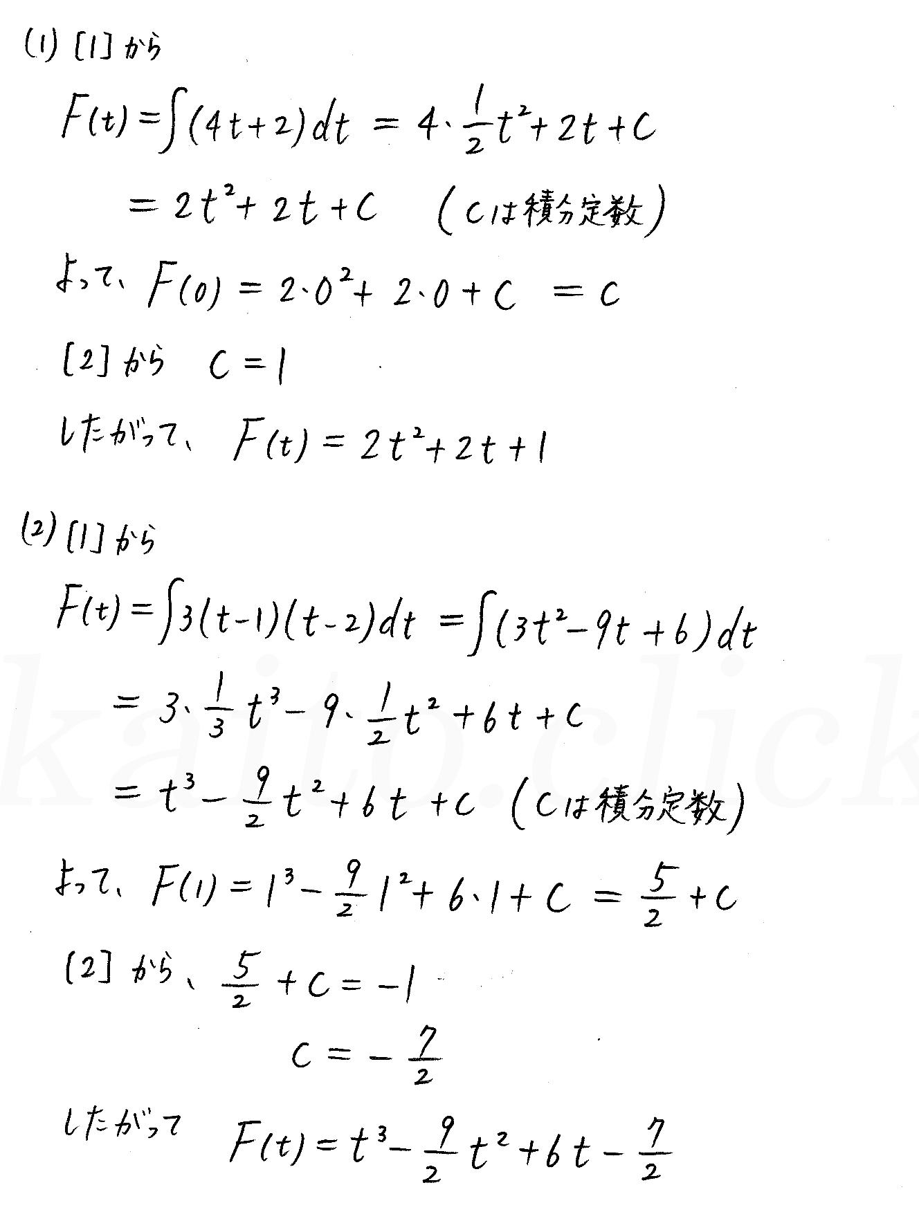 3TRIAL数学2-410解答