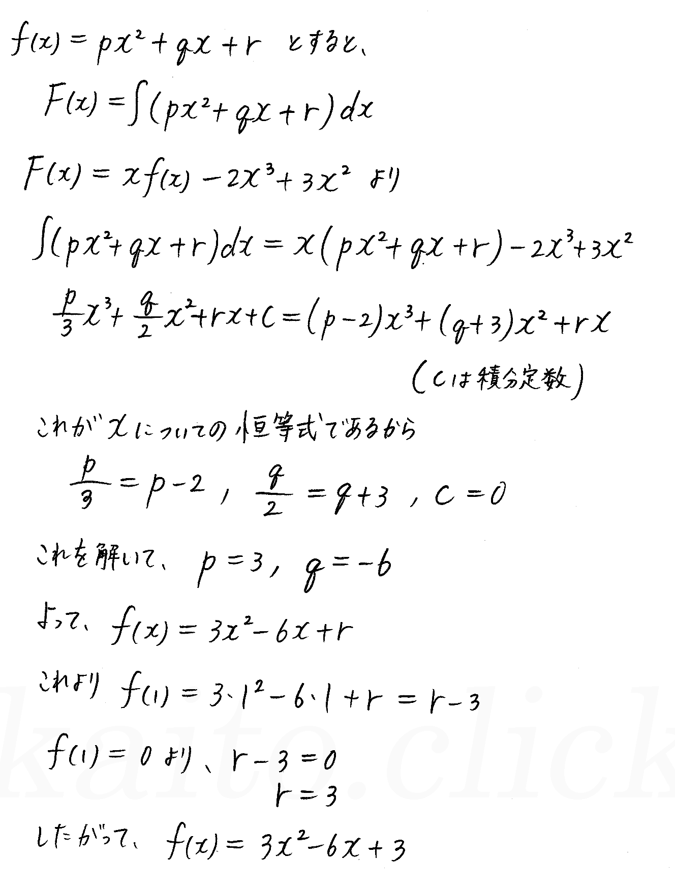 3TRIAL数学2-412解答