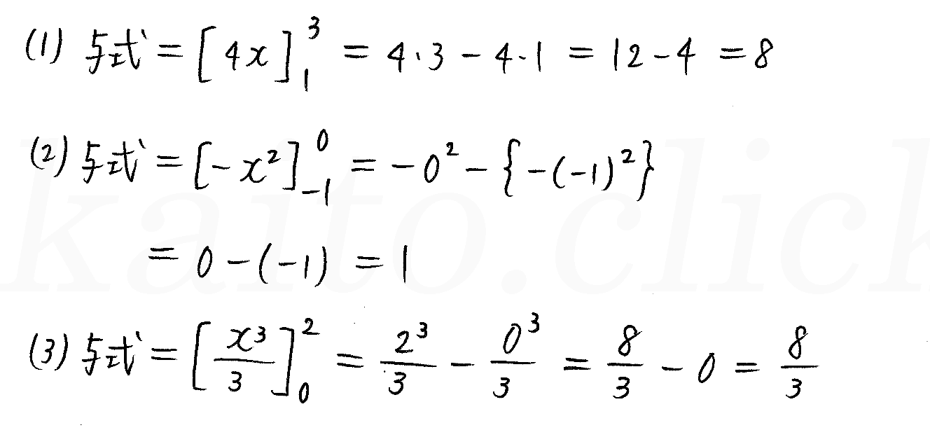3TRIAL数学2-413解答