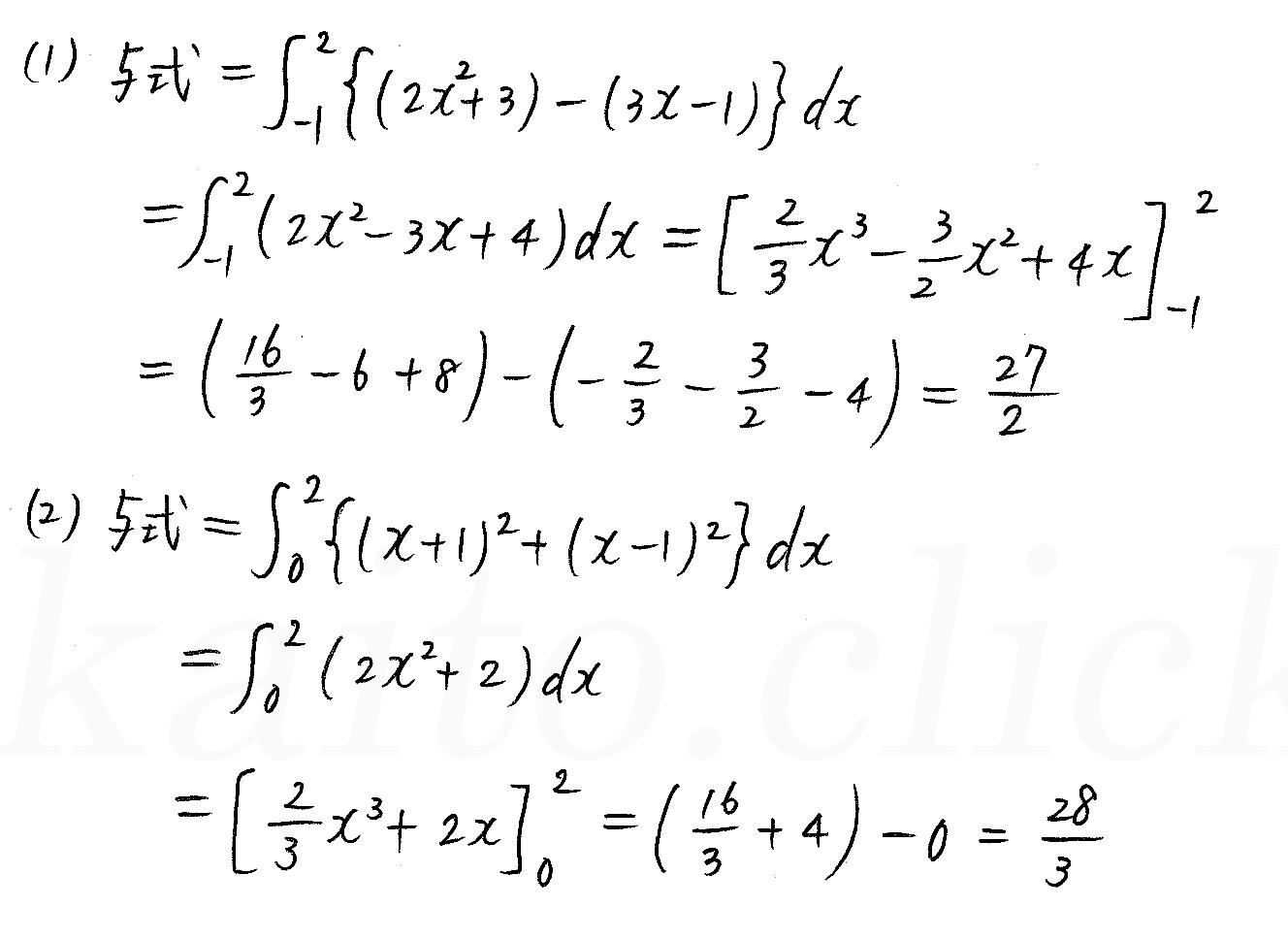3TRIAL数学2-416解答