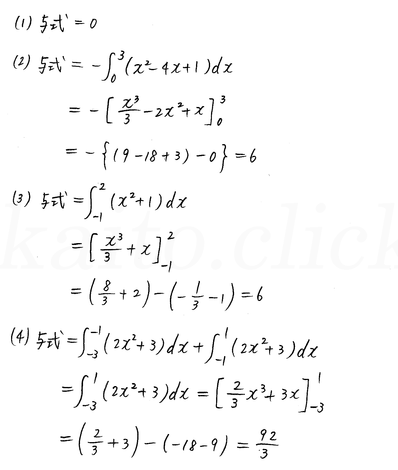 3TRIAL数学2-417解答
