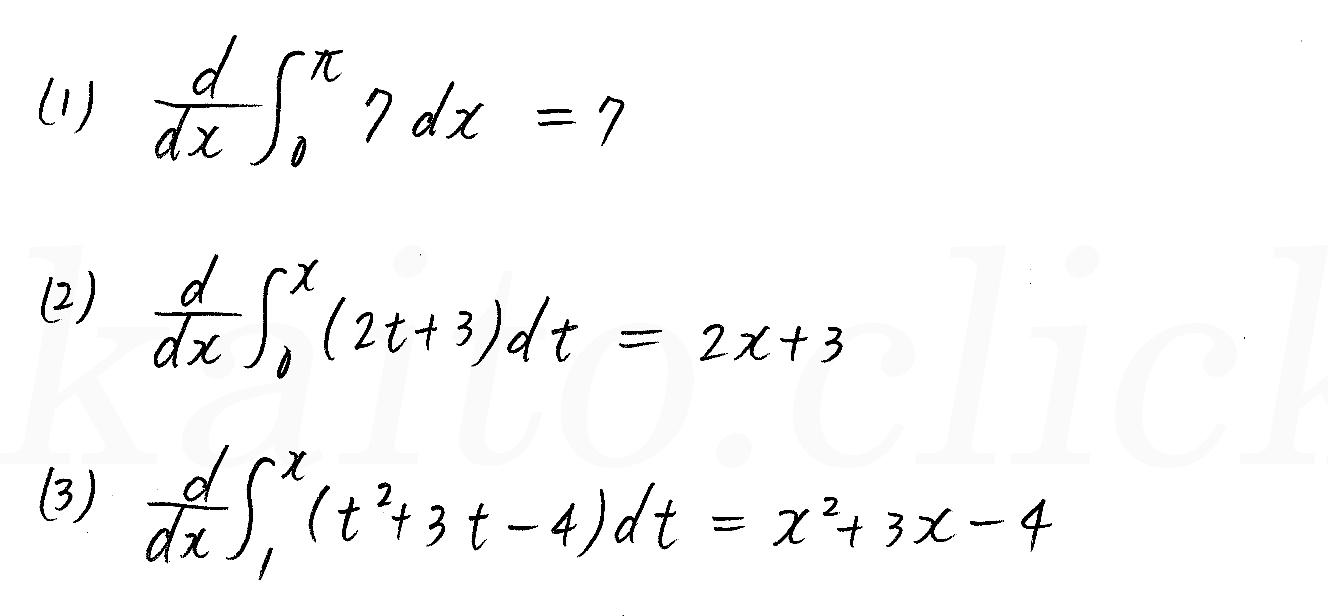 3TRIAL数学2-418解答