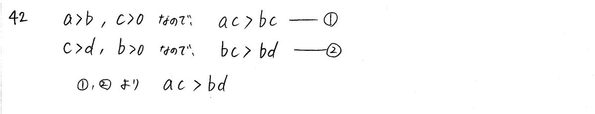 3TRIAL数学2-42解答