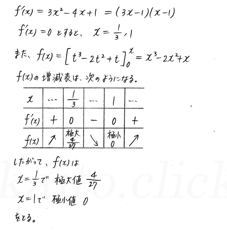 3TRIAL数学2-425解答