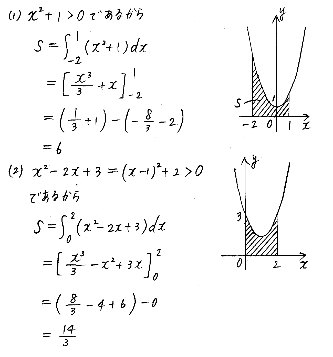 3TRIAL数学2-427解答