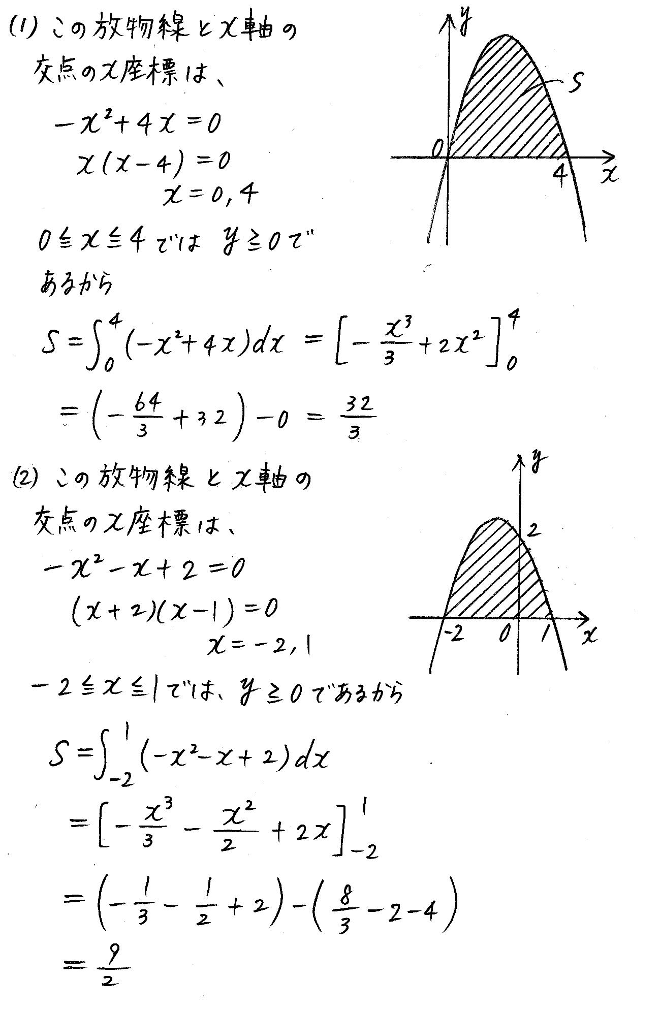 3TRIAL数学2-428解答