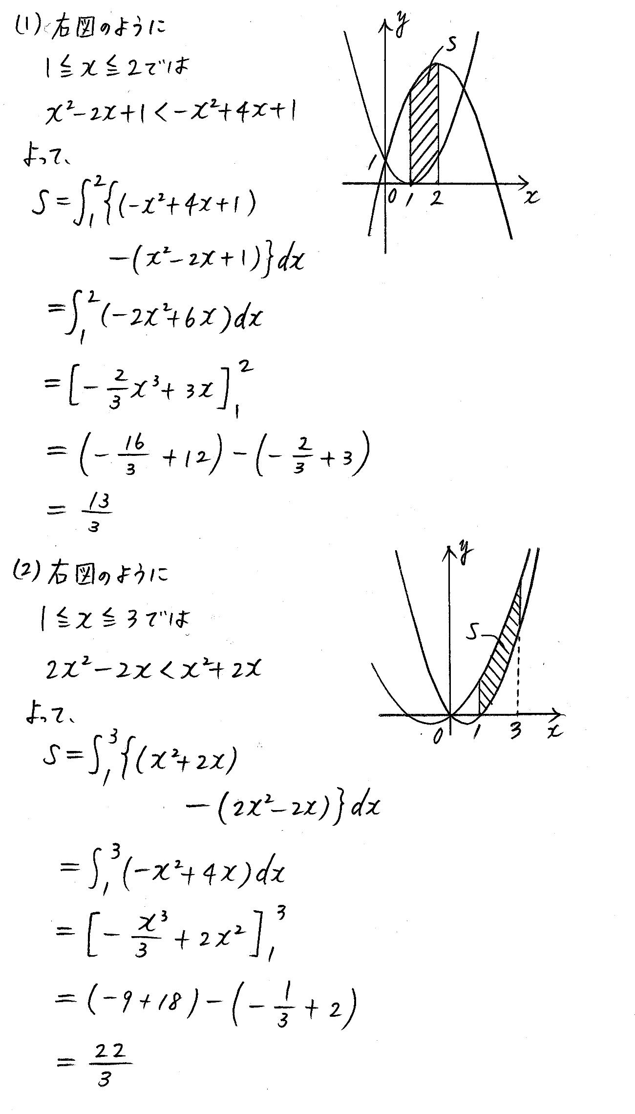 3TRIAL数学2-430解答