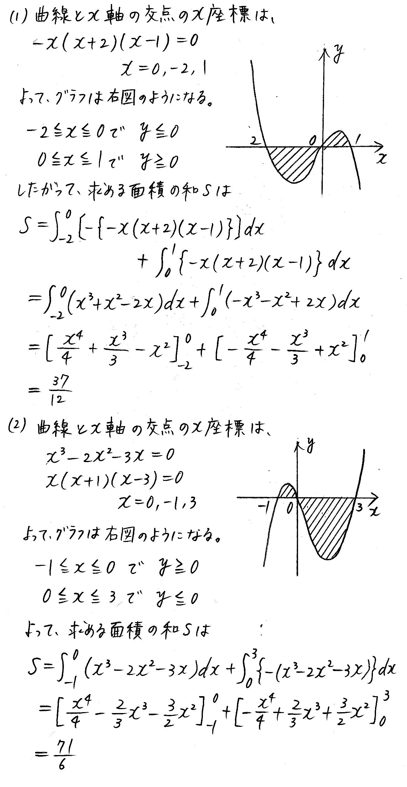 3TRIAL数学2-438解答