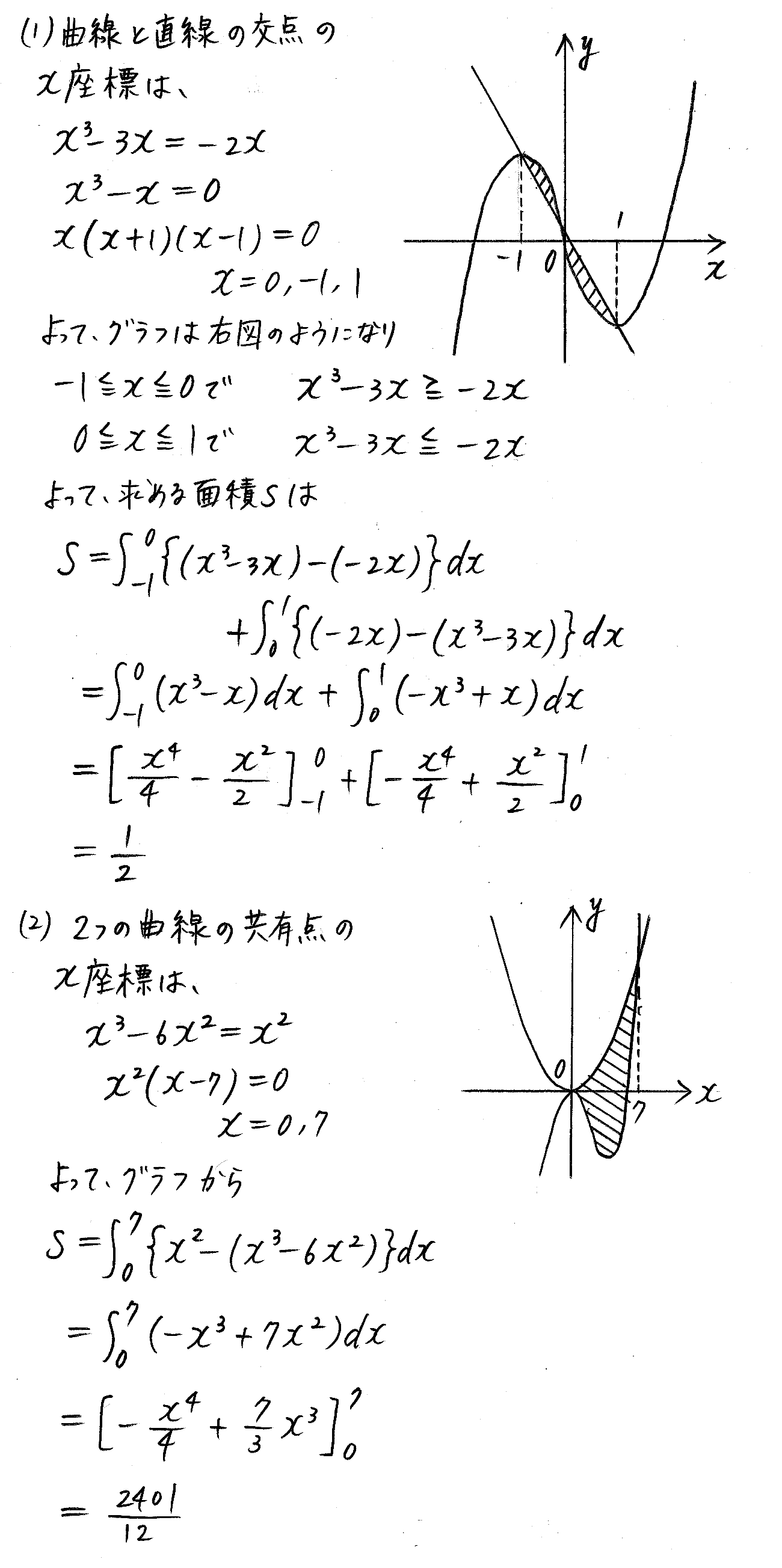 3TRIAL数学2-439解答