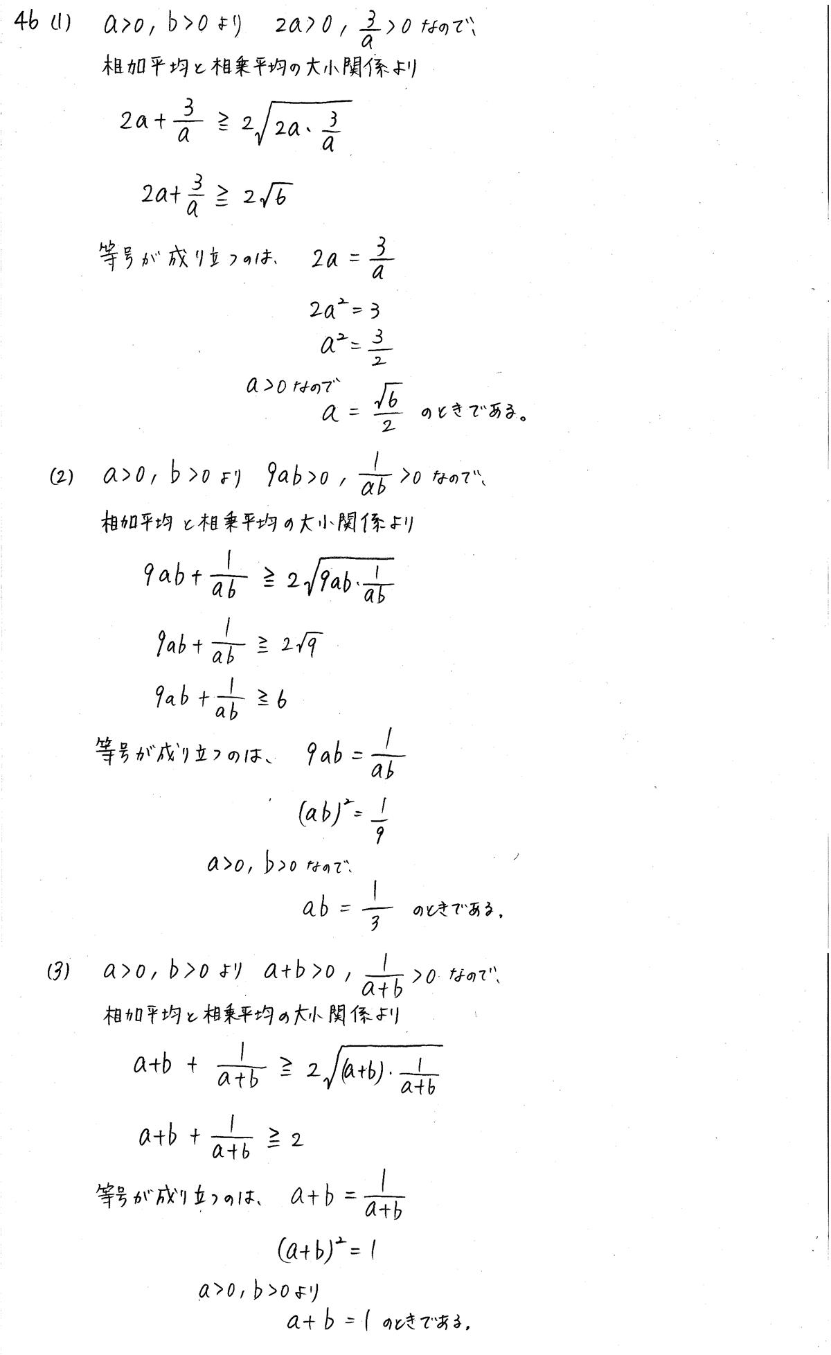 3TRIAL数学2-46解答