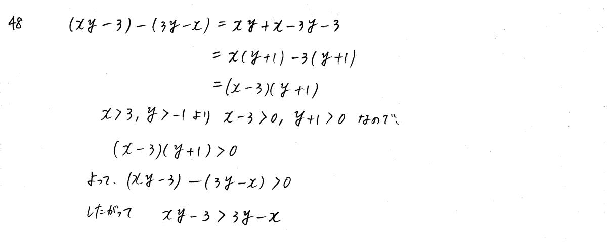 3TRIAL数学2-48解答