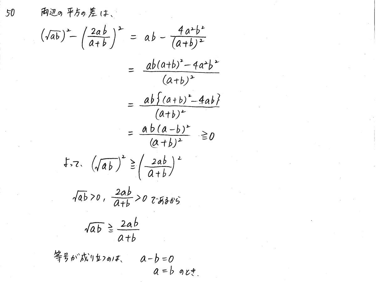 3TRIAL数学2-50解答