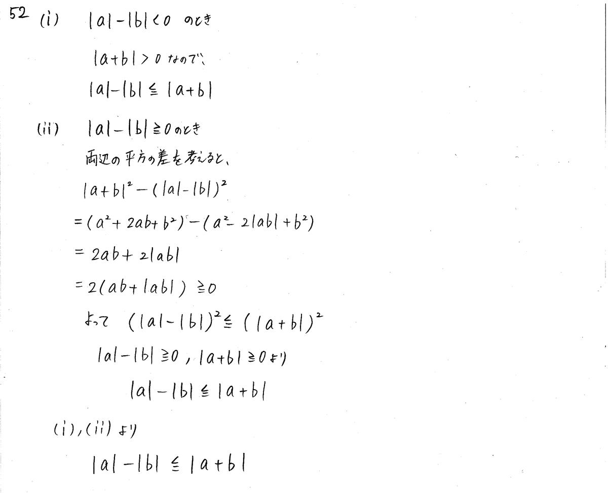 3TRIAL数学2-52解答