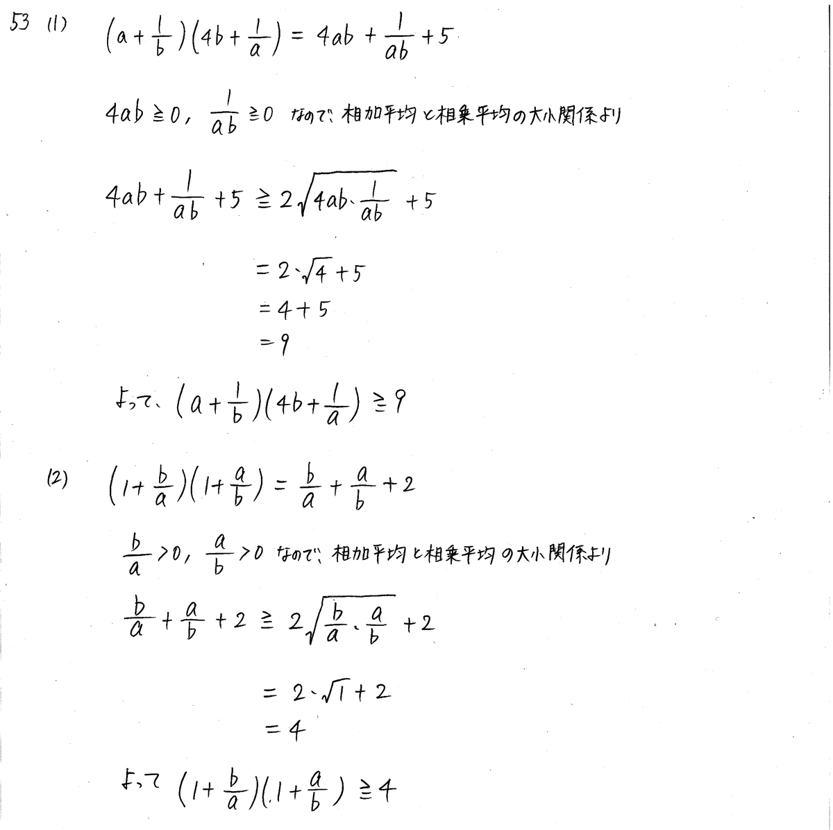 3TRIAL数学2-53解答