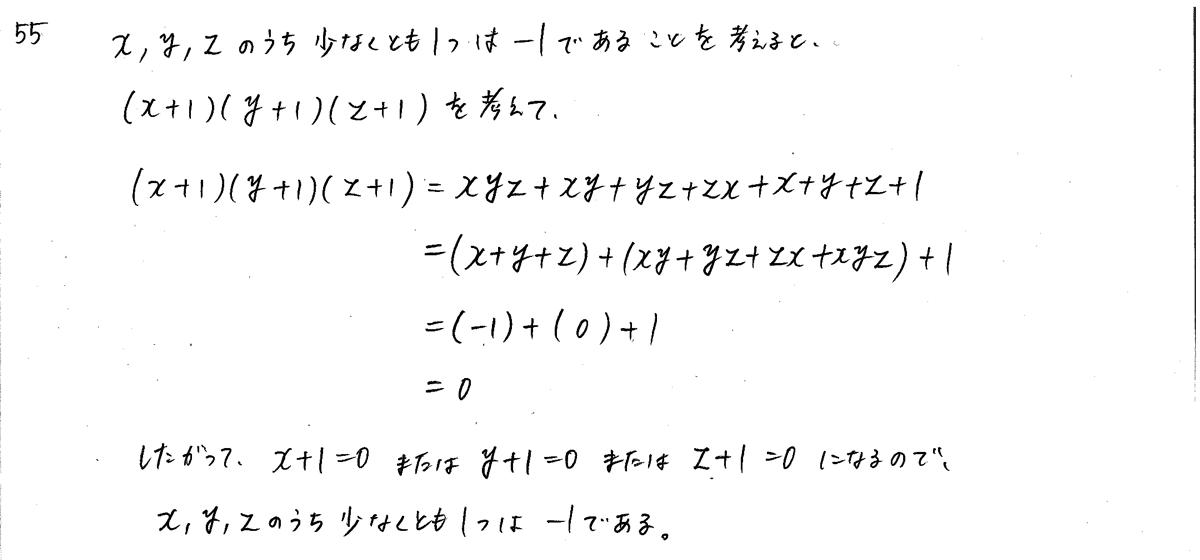 3TRIAL数学2-55解答