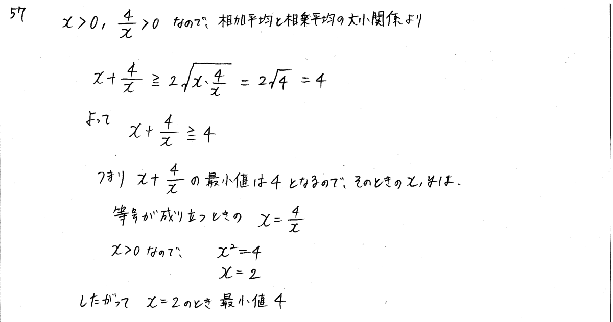 3TRIAL数学2-57解答