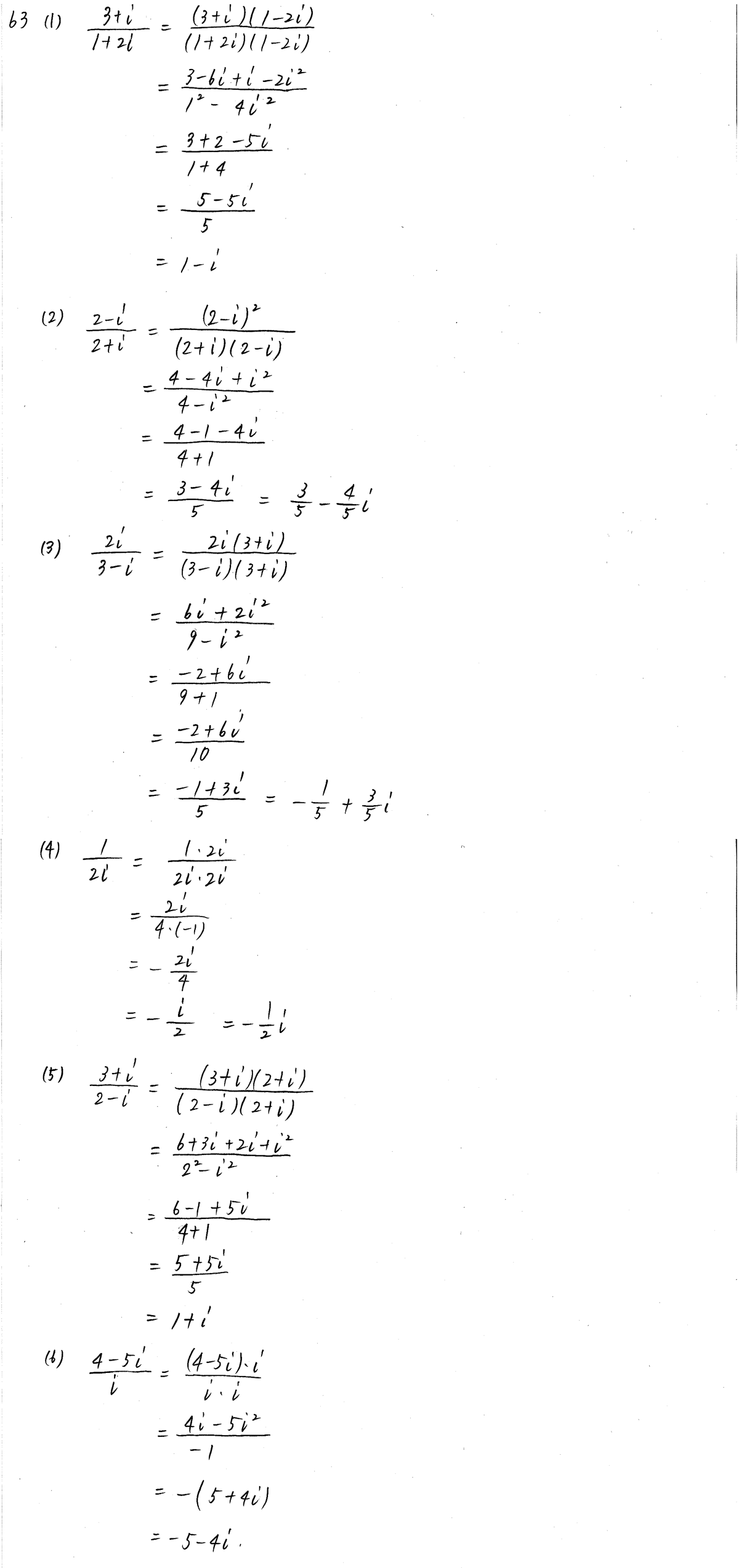 3TRIAL数学2-63解答