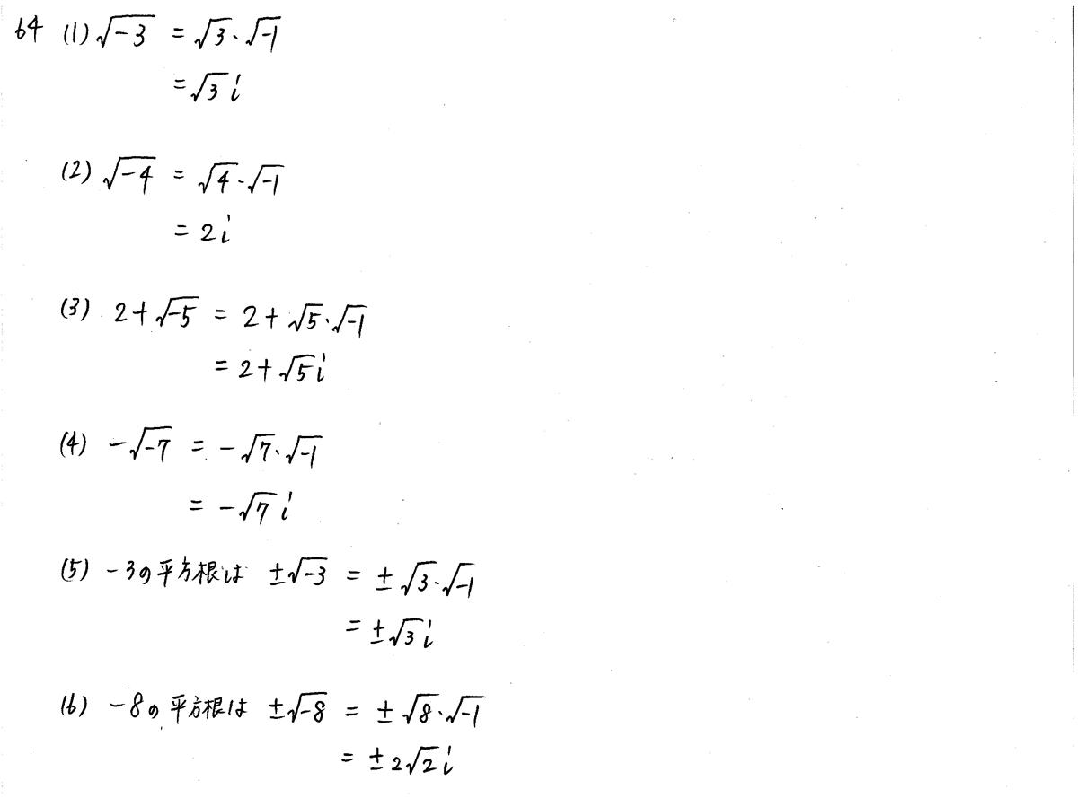 3TRIAL数学2-64解答