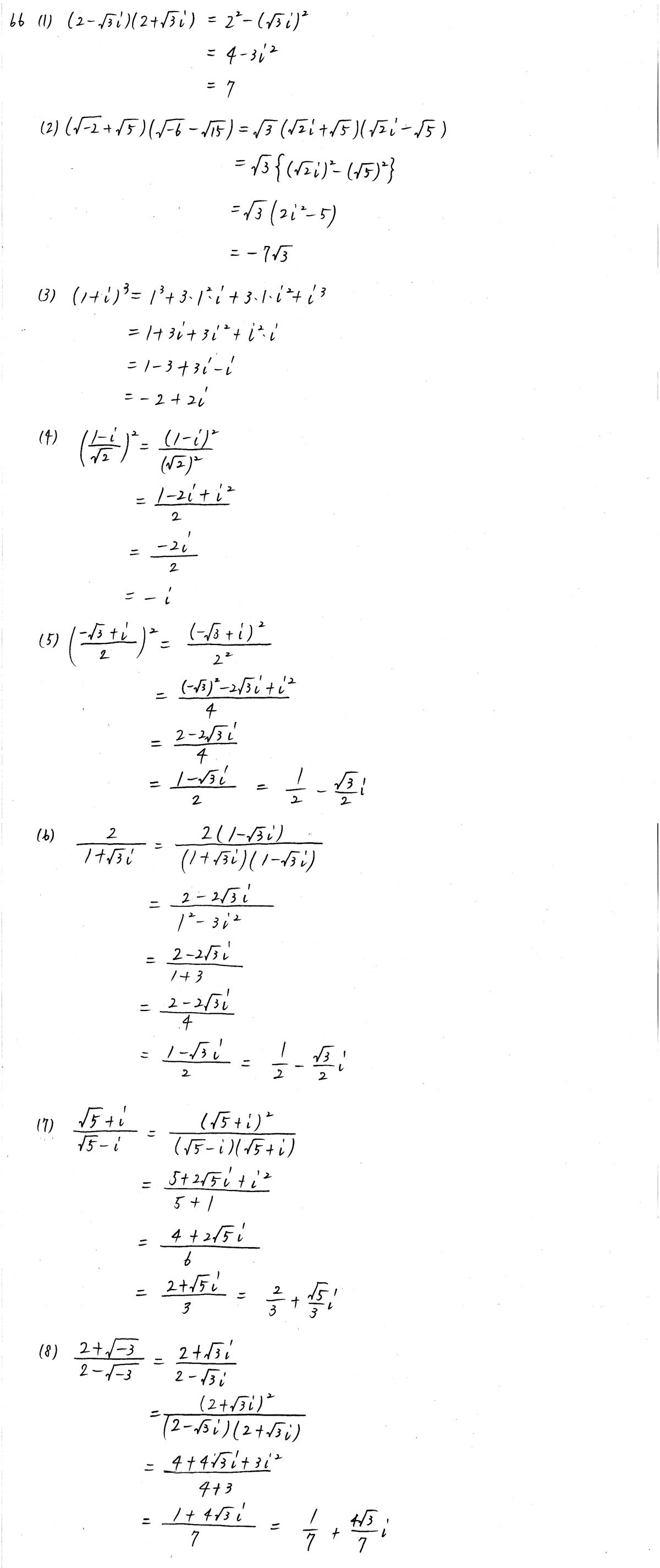 3TRIAL数学2-66解答