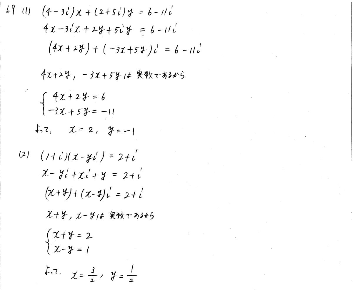 3TRIAL数学2-69解答