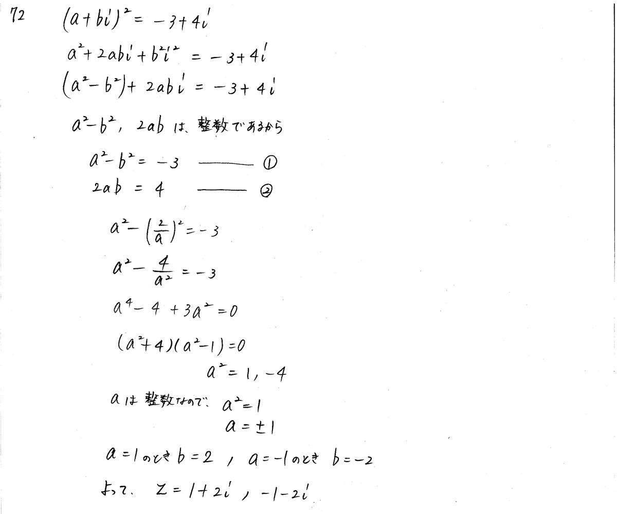 3TRIAL数学2-72解答