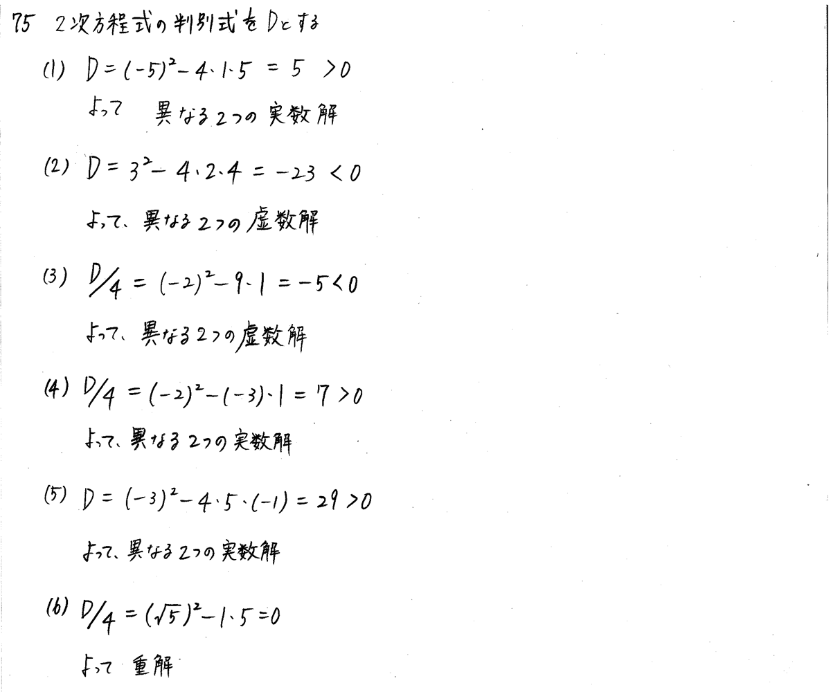 3TRIAL数学2-75解答
