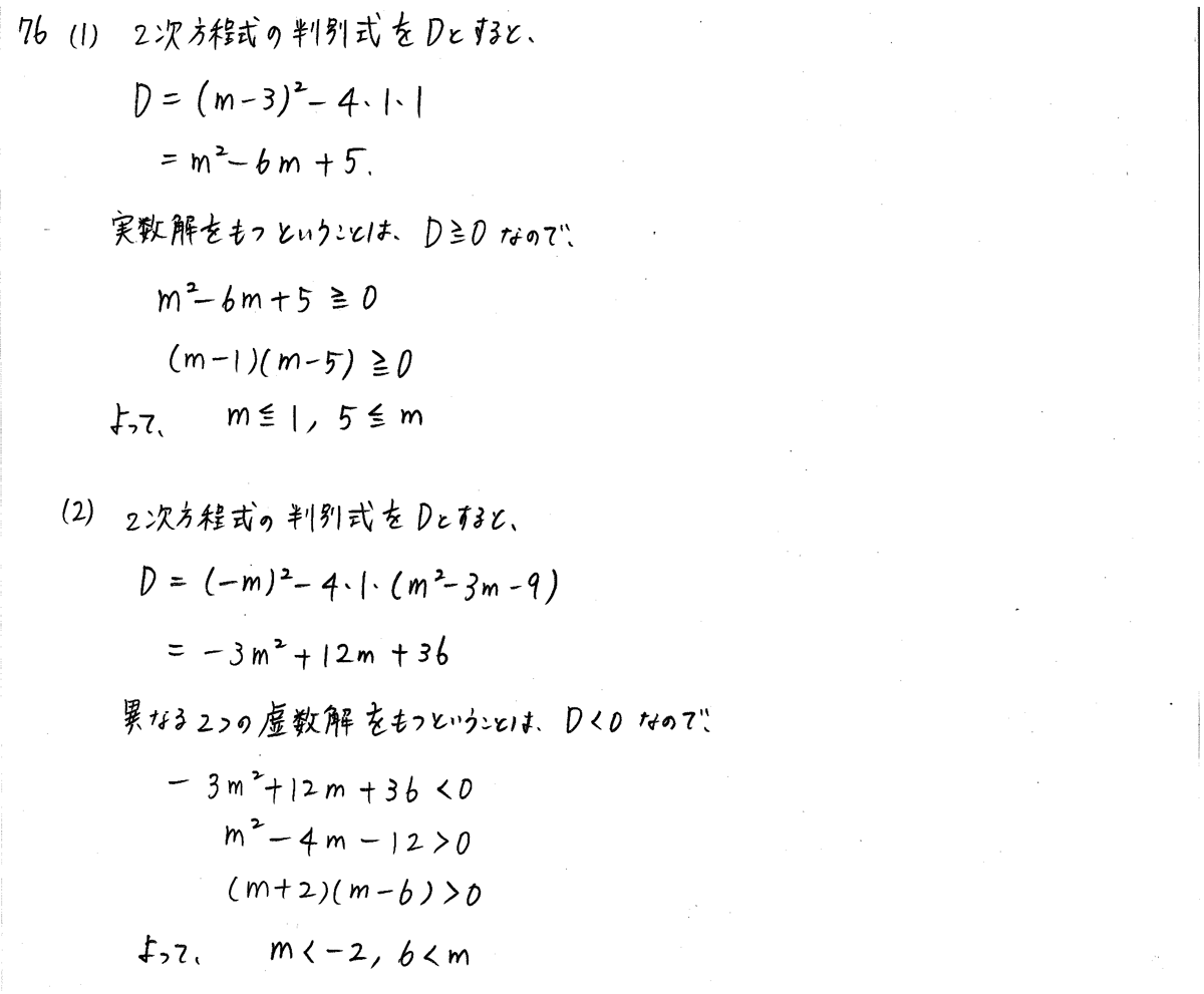 3TRIAL数学2-76解答