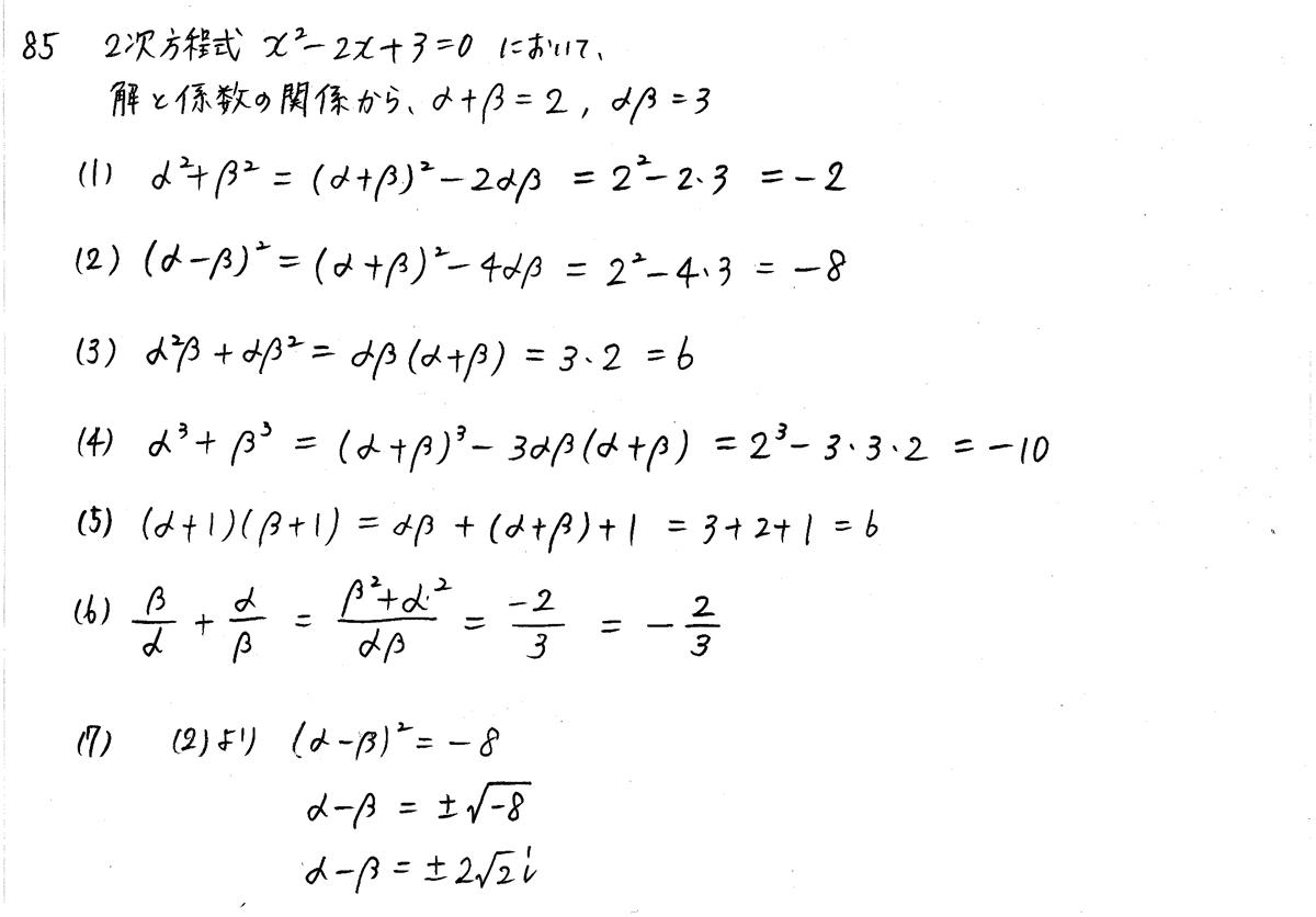 3TRIAL数学2-85解答