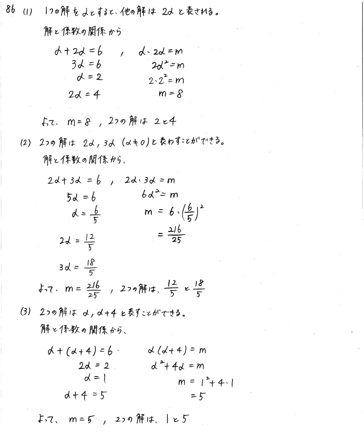 3TRIAL数学2-86解答