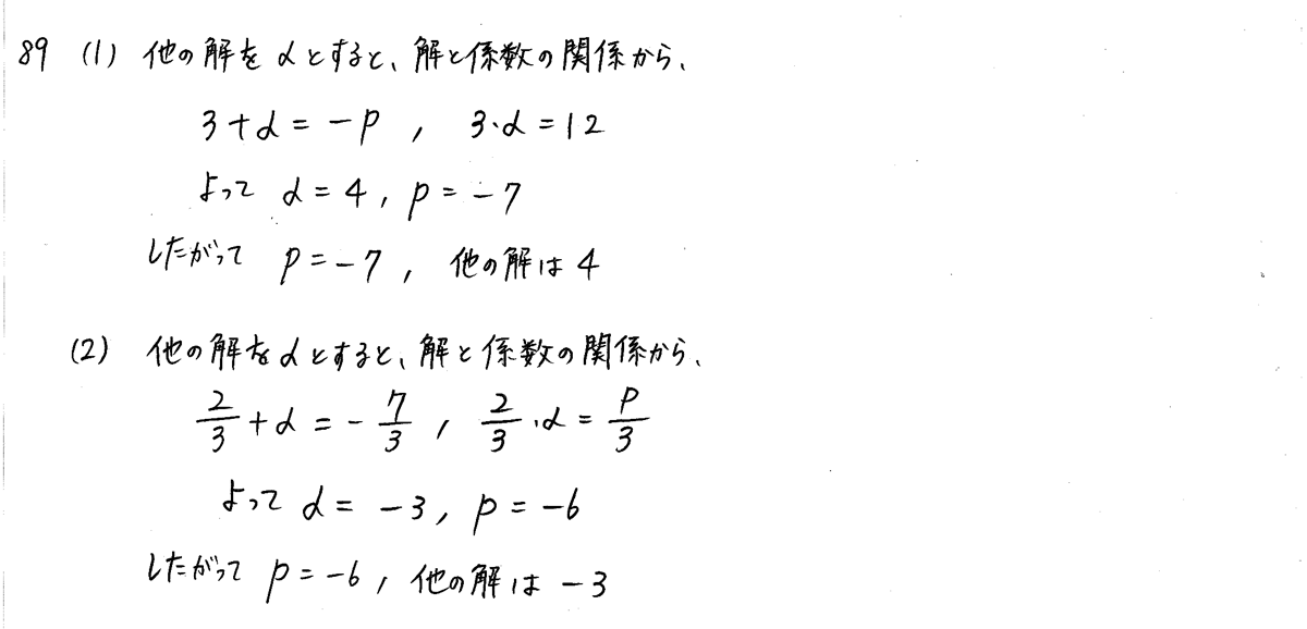 3TRIAL数学2-89解答