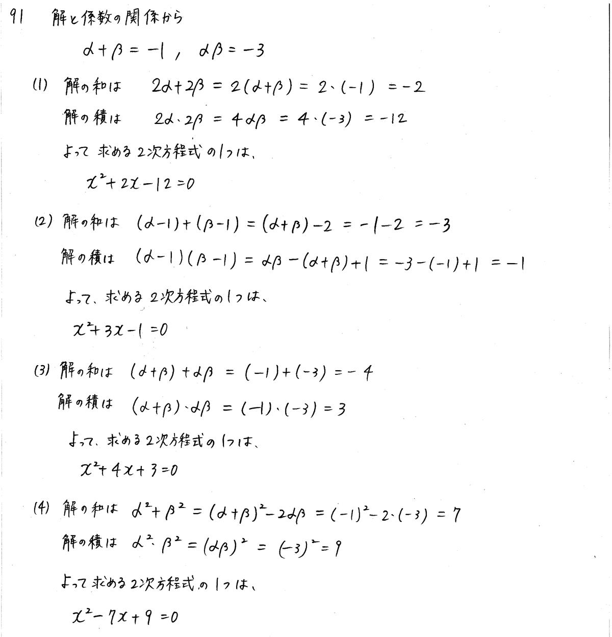 3TRIAL数学2-91解答