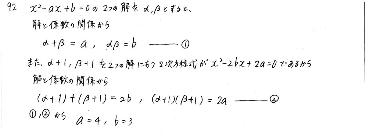 3TRIAL数学2-92解答