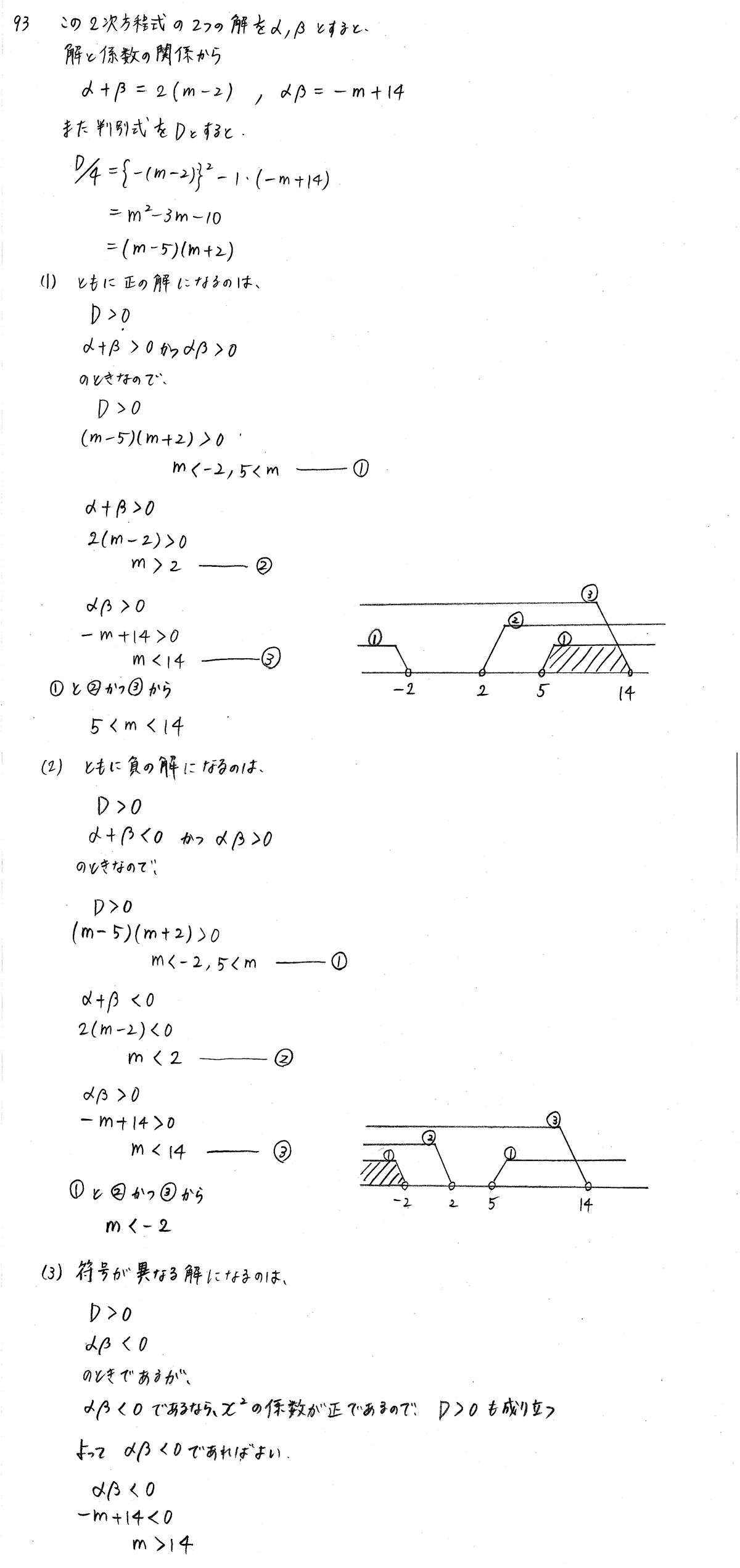 3TRIAL数学2-93解答