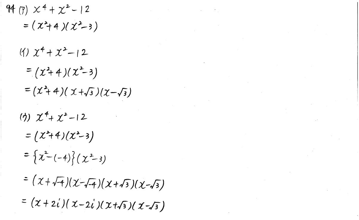 3TRIAL数学2-94解答