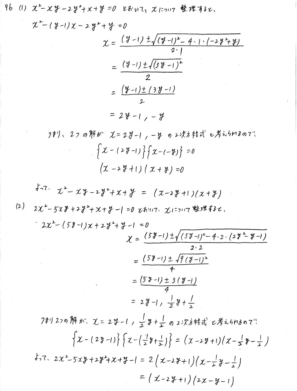 3TRIAL数学2-96解答