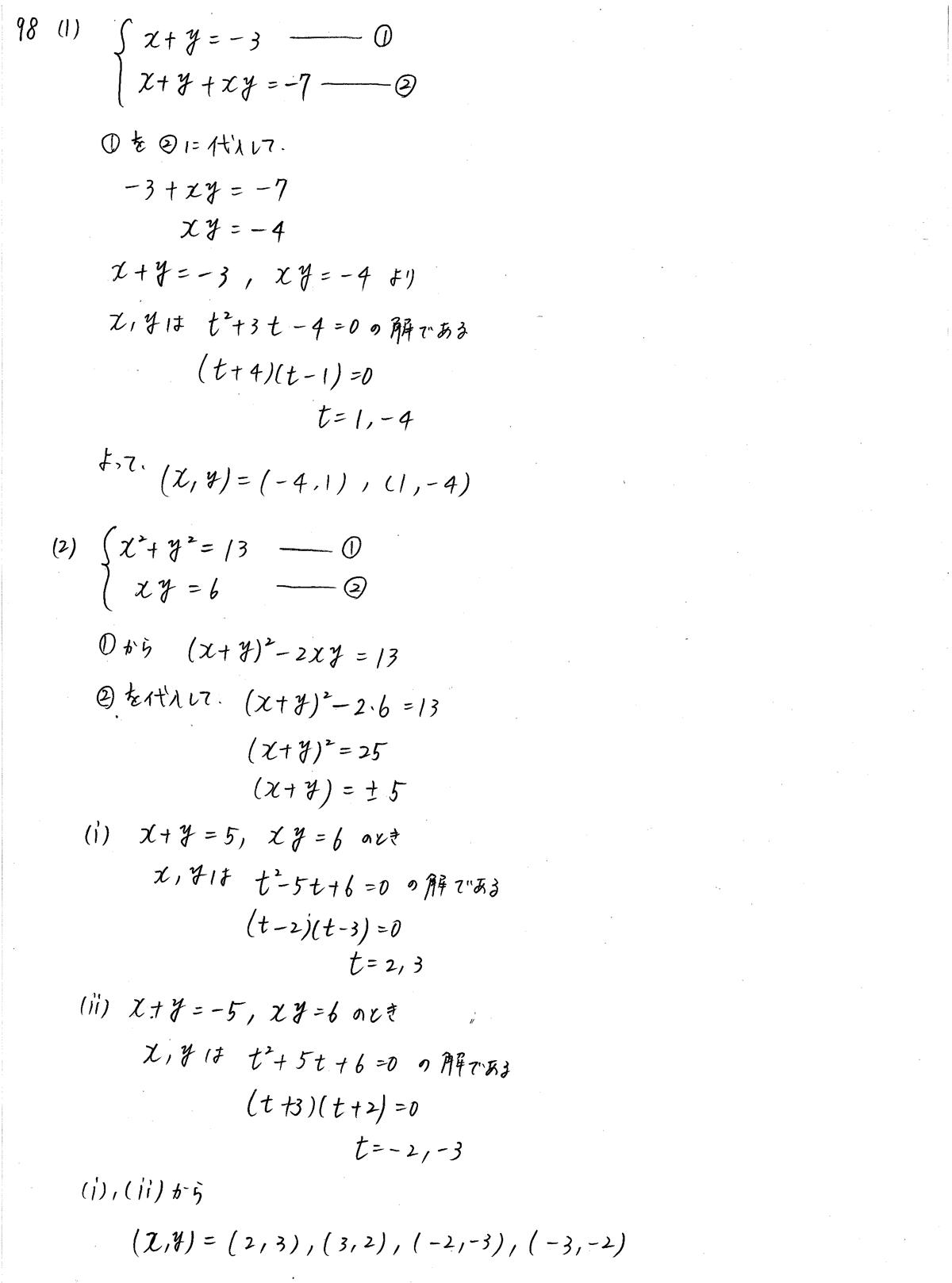 3TRIAL数学2-98解答