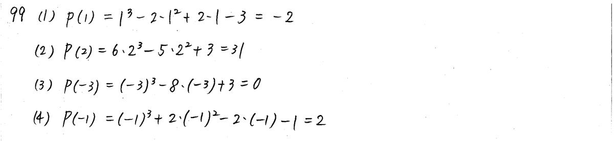 3TRIAL数学2-99解答