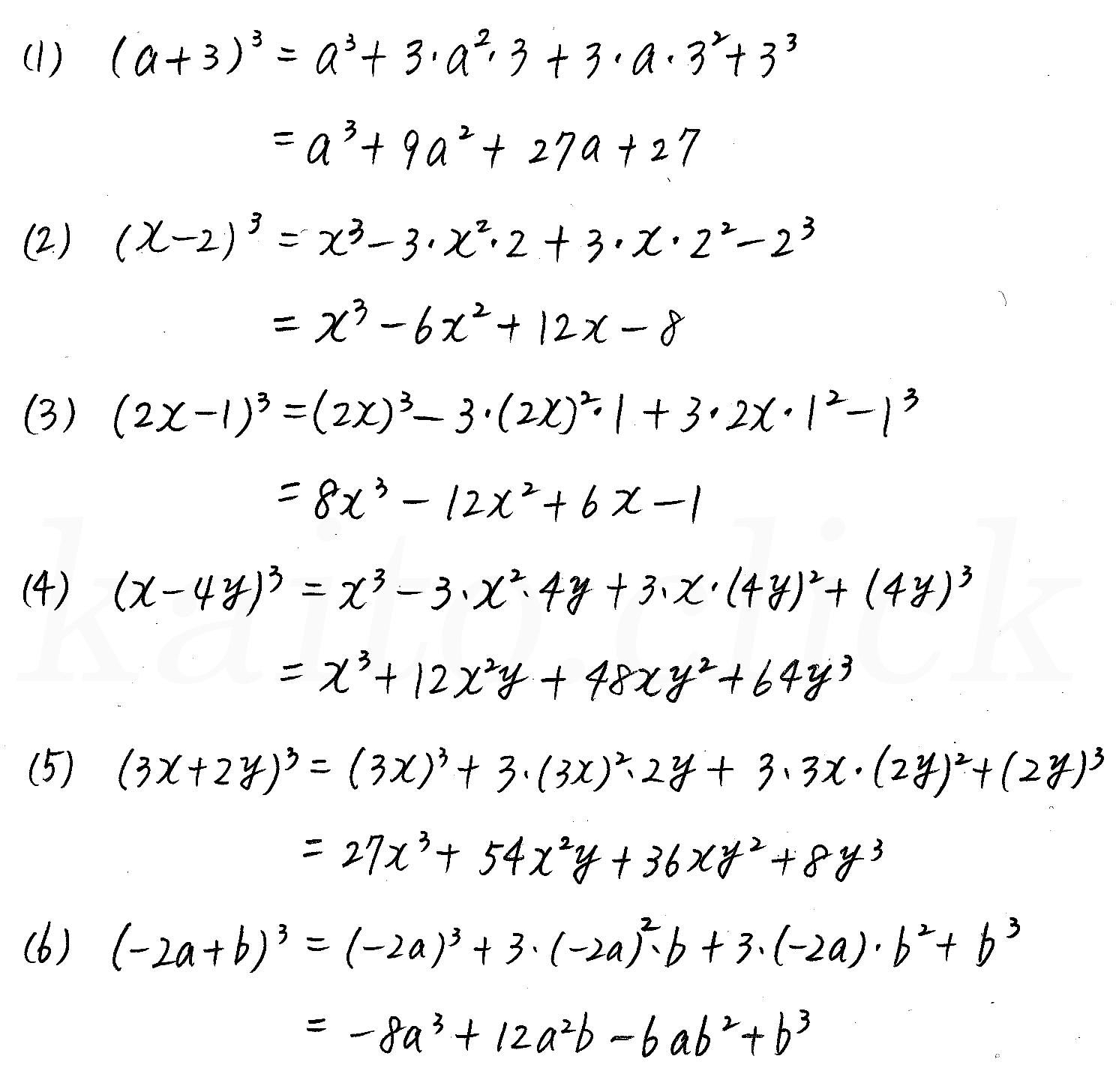 3TRIAL数学2-1解答
