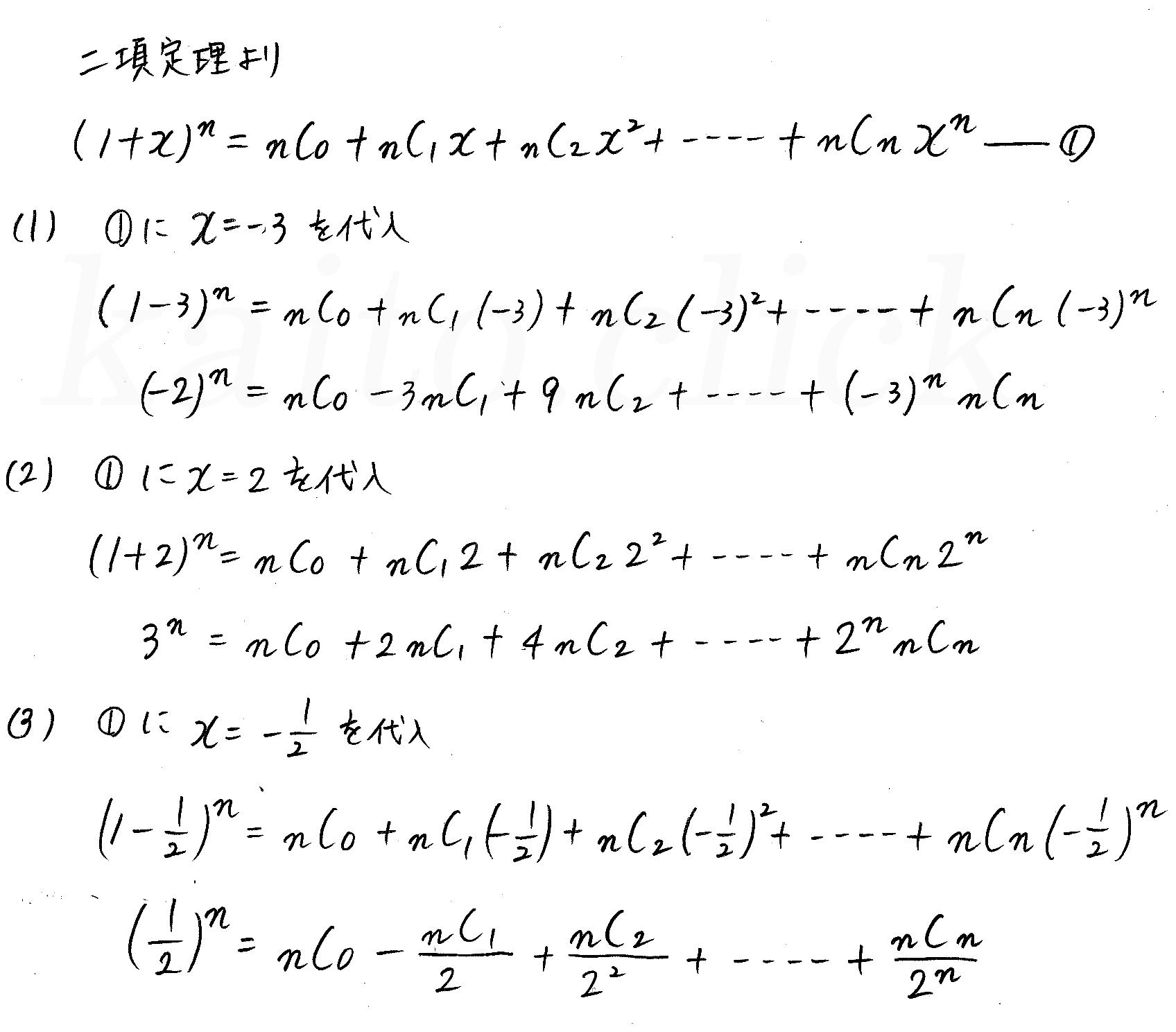 3TRIAL数学2-10解答