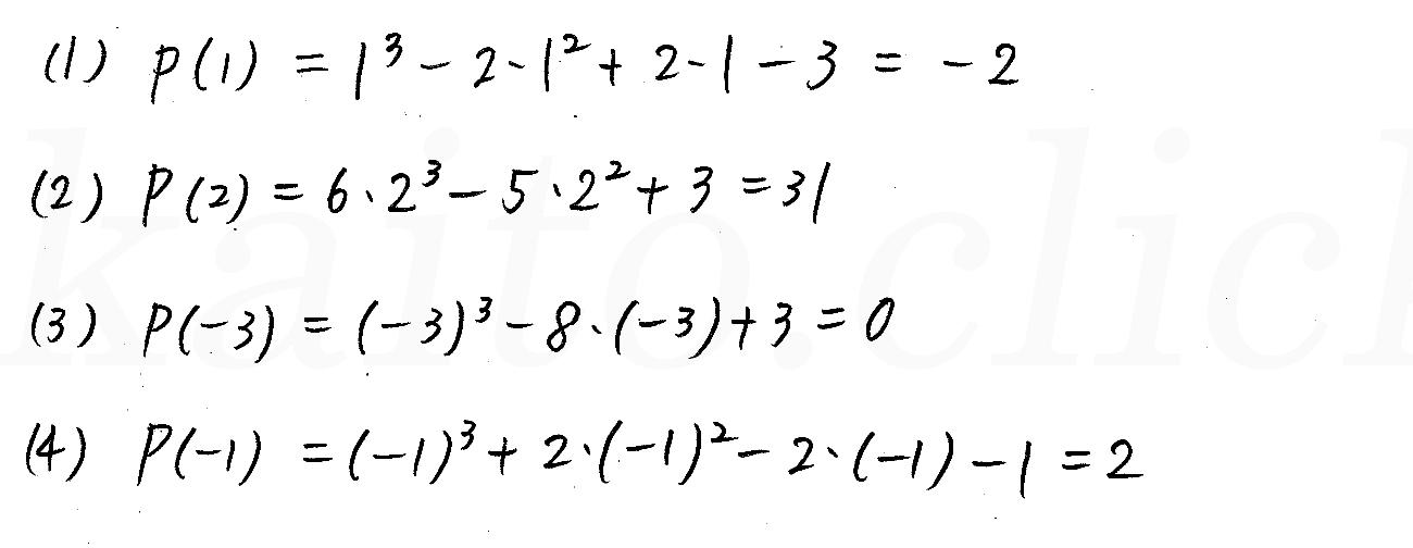 3TRIAL数学2-101解答