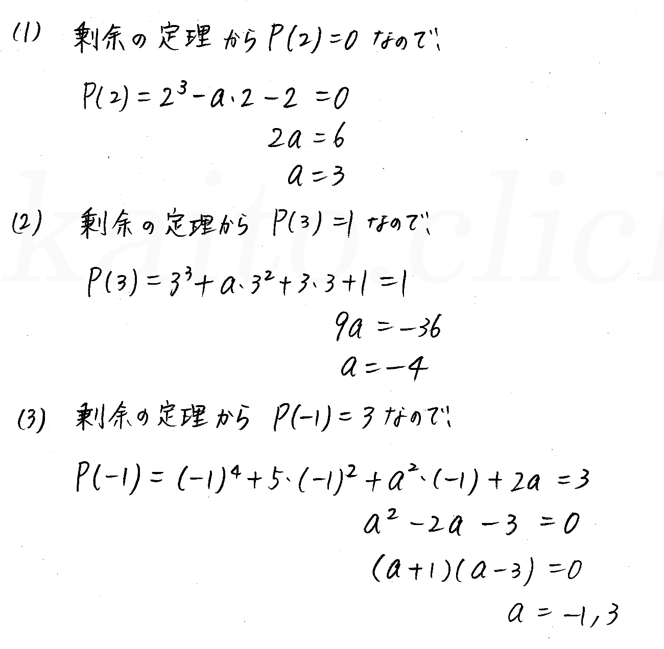3TRIAL数学2-102解答