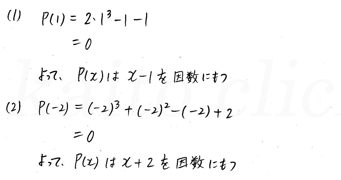 3TRIAL数学2-103解答