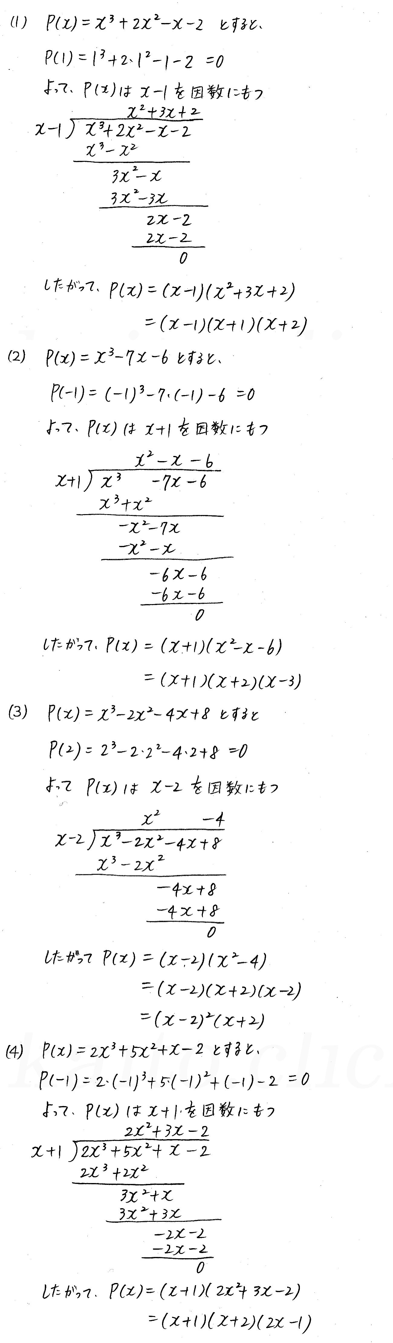 3TRIAL数学2-104解答