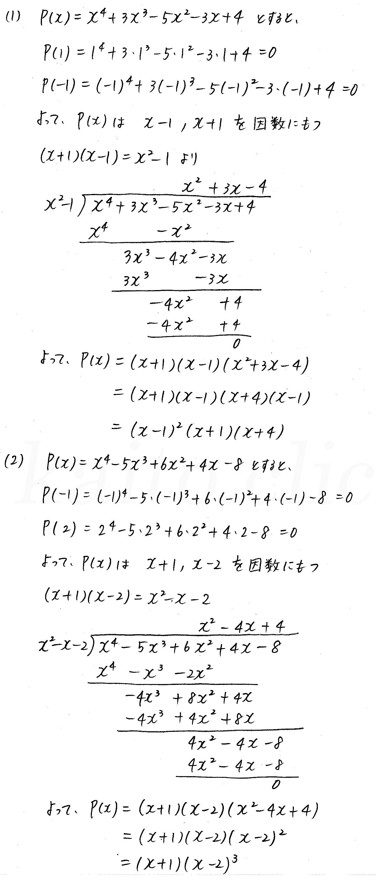3TRIAL数学2-106解答