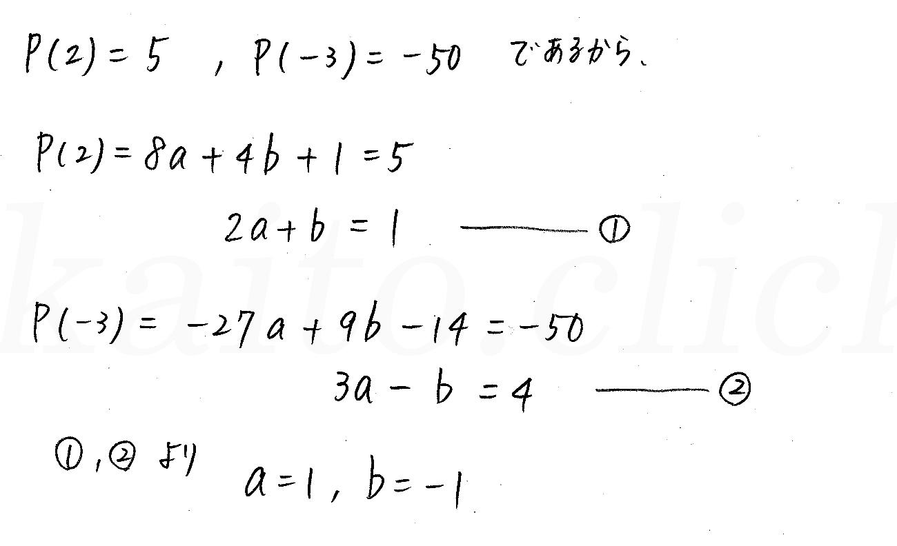 3TRIAL数学2-107解答