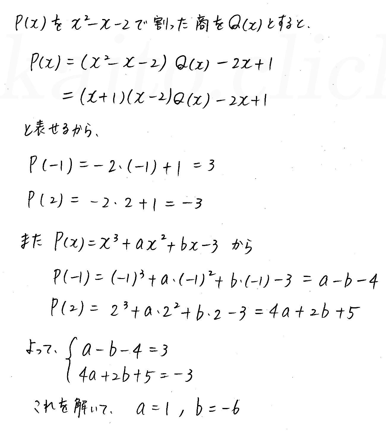 3TRIAL数学2-108解答